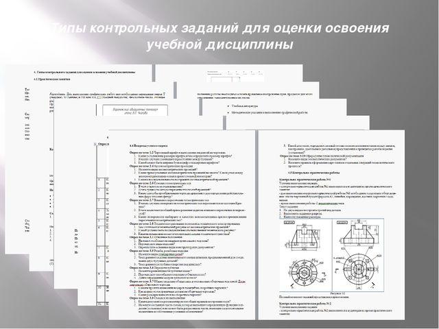 Типы контрольных заданий для оценки освоения учебной дисциплины