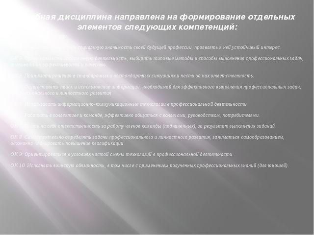 Учебная дисциплина направлена на формирование отдельных элементов следующих к...