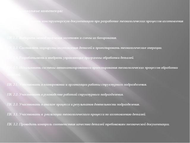 - профессиональные компетенции: ПК 1.1. Использовать конструкторскую документ...