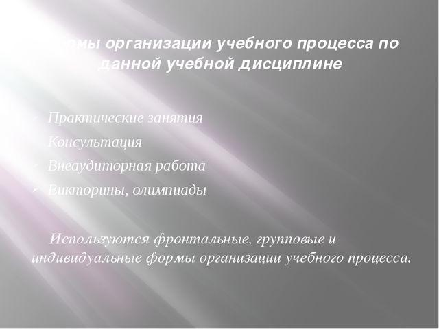 Формы организации учебного процесса по данной учебной дисциплине Практические...