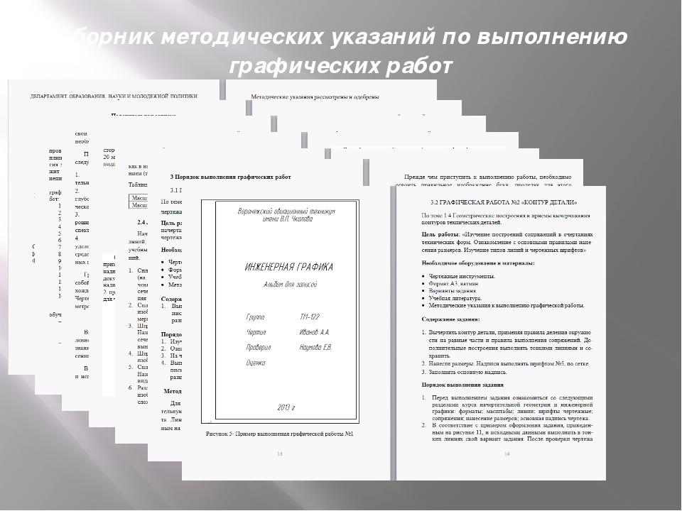 Сборник методических указаний по выполнению графических работ