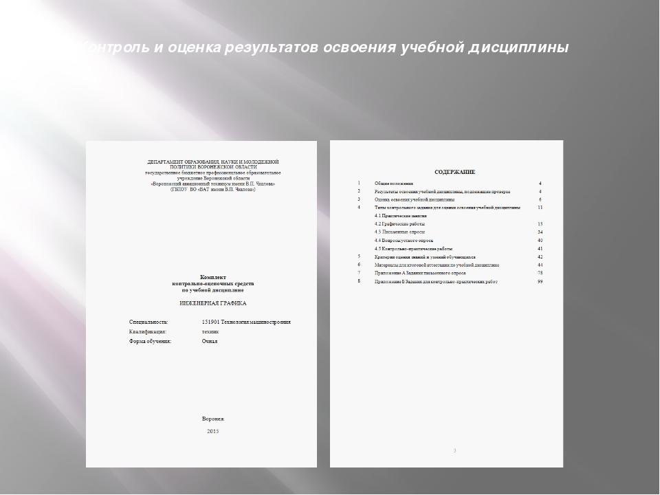 Контроль и оценка результатов освоения учебной дисциплины