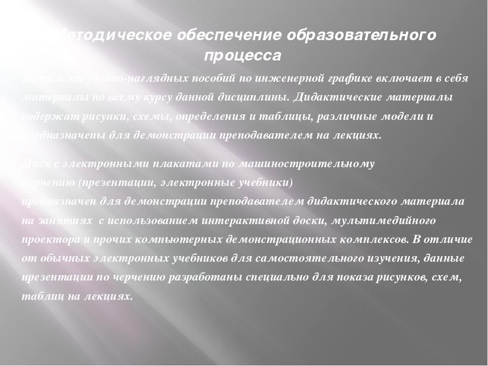 Методическое обеспечение образовательного процесса Комплект учебно-наглядных...