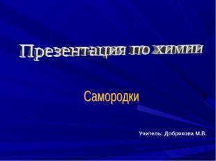 Учитель: Добрякова М.В.