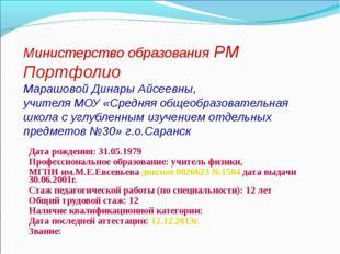 Министерство образования РМ Портфолио Марашовой Динары Айсеевны, учителя МОУ