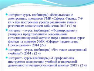 интернет курсы (вебинары) «Использование электронных продуктов УМК «Сферы. Ф