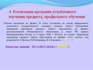 4. Реализация программ углубленного изучения предмета, профильного обучения Р