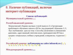 8. Наличие публикаций, включая интернет-публикации Список публикаций: Муницип