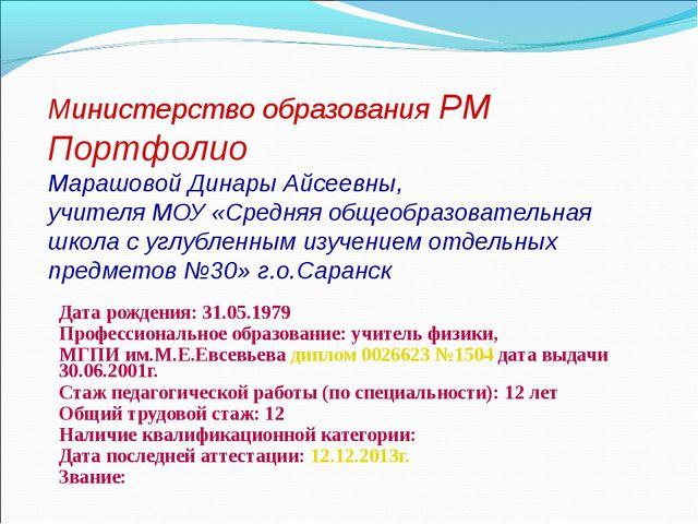 Министерство образования РМ Портфолио Марашовой Динары Айсеевны, учителя МОУ...