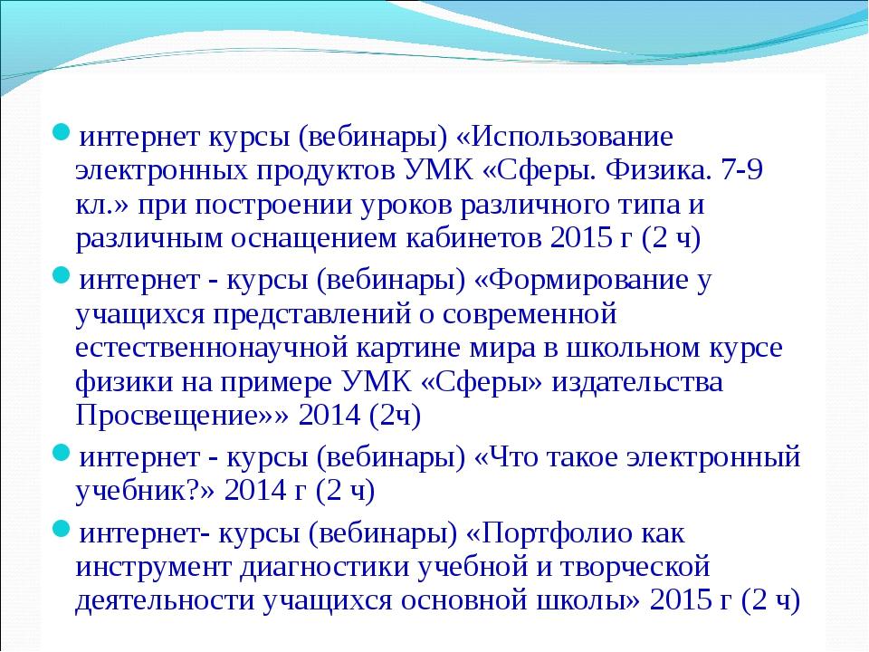 интернет курсы (вебинары) «Использование электронных продуктов УМК «Сферы. Ф...