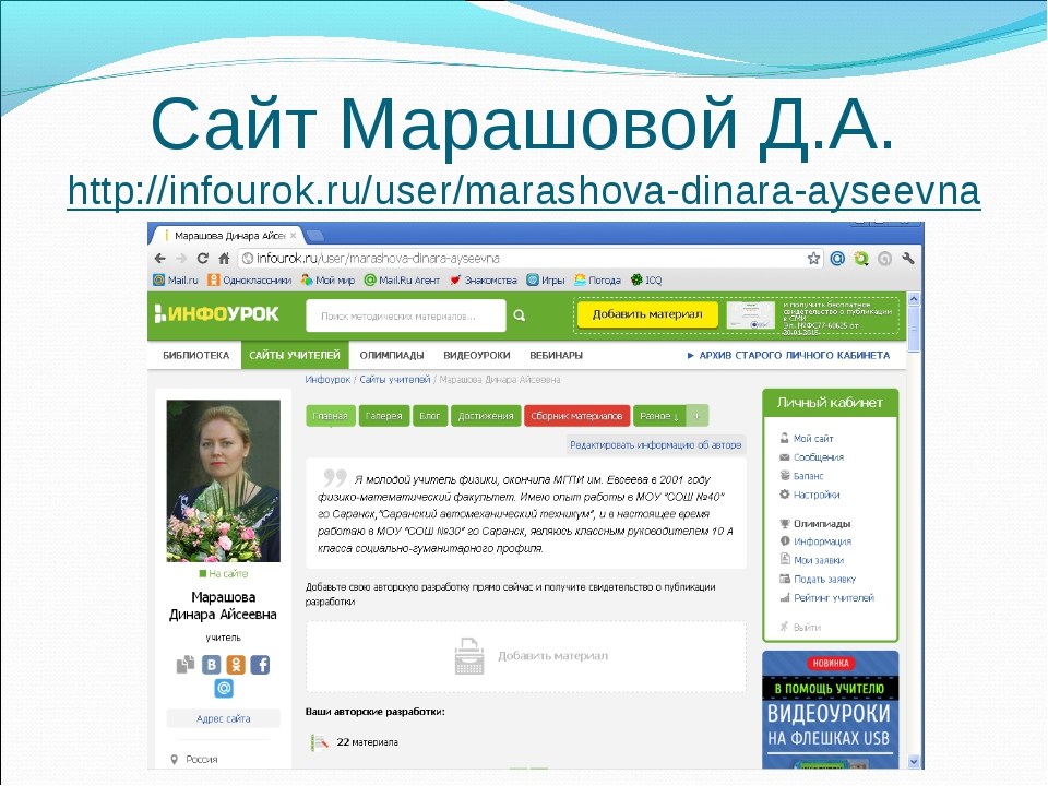 Сайт Марашовой Д.А. http://infourok.ru/user/marashova-dinara-ayseevna