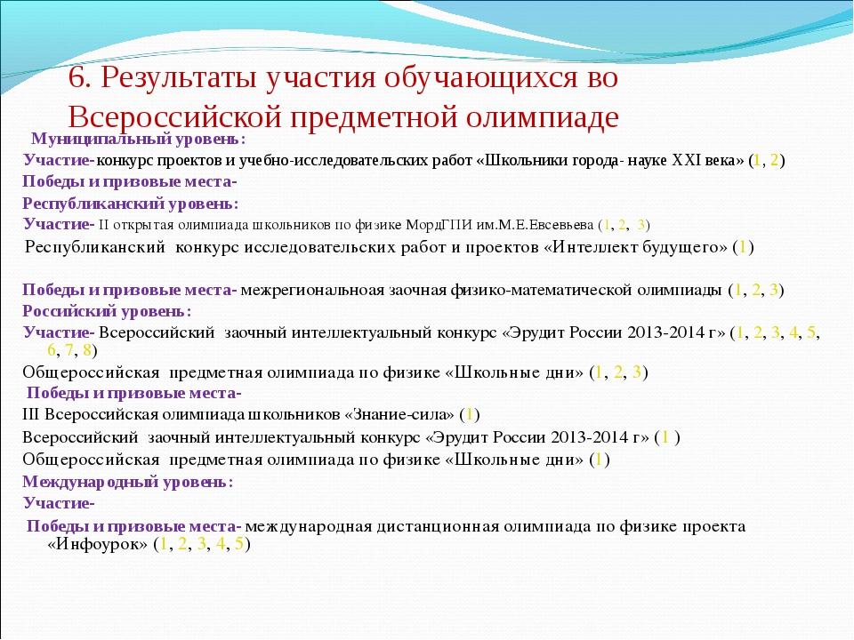 6. Результаты участия обучающихся во Всероссийской предметной олимпиаде Муниц...