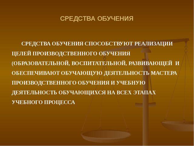 СРЕДСТВА ОБУЧЕНИЯ СРЕДСТВА ОБУЧЕНИЯ СПОСОБСТВУЮТ РЕАЛИЗАЦИИ ЦЕЛЕЙ ПРОИЗВОДСТ...