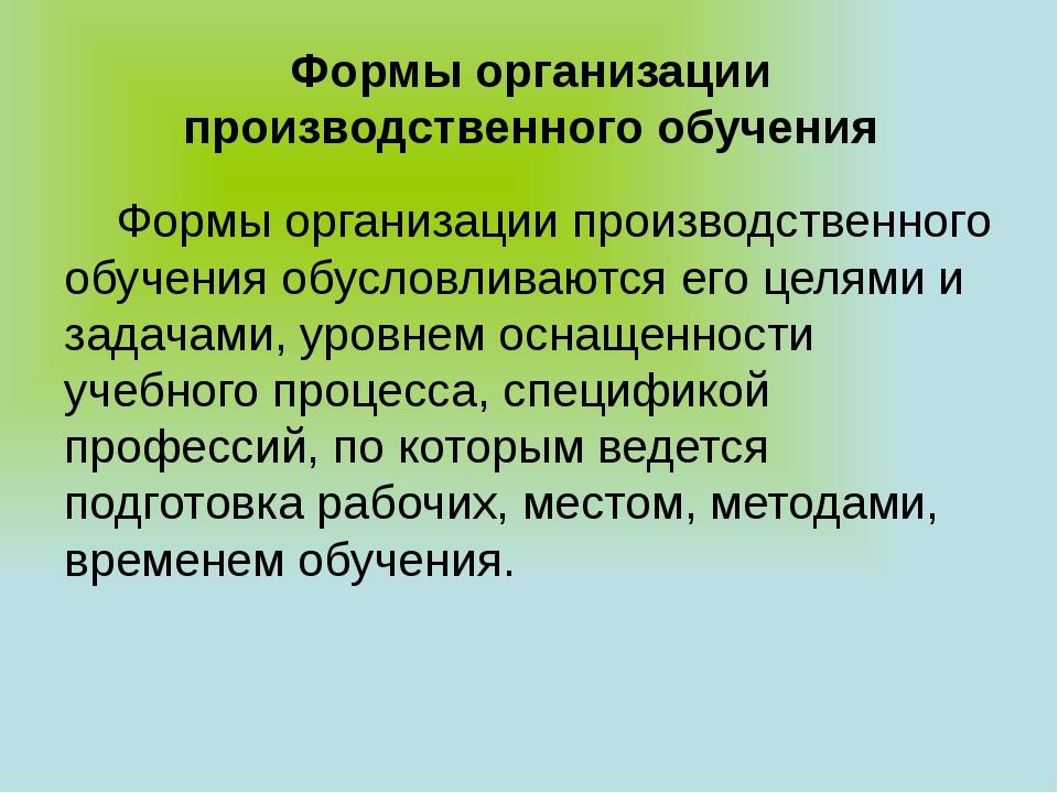 Формы организации производственного обучения Формы организации производствен...