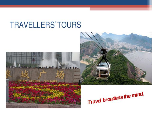 TRAVELLERS`TOURS Travel broadens the mind.