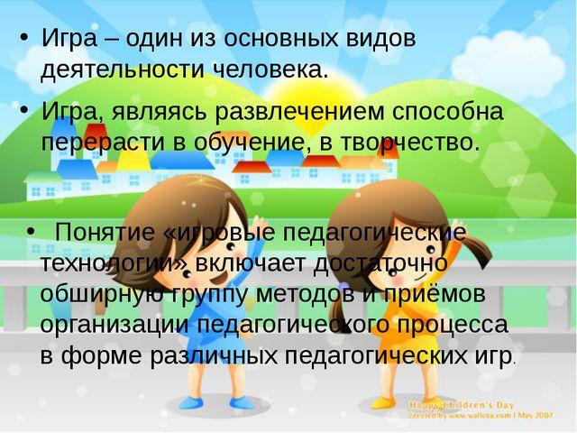 Игра – один из основных видов деятельности человека. Игра, являясь развлечени...