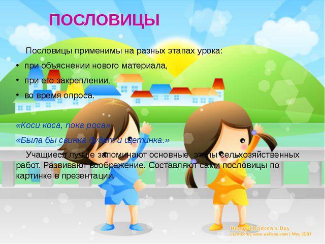 Пословицы применимы на разных этапах урока: при объяснении нового материала,...
