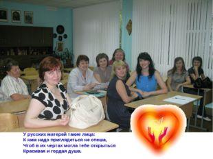 У русских матерей такие лица: К ним надо приглядеться не спеша, Чтоб в их че