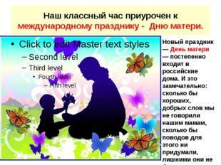 Наш классный час приурочен к международному празднику - Дню матери. Новый пра