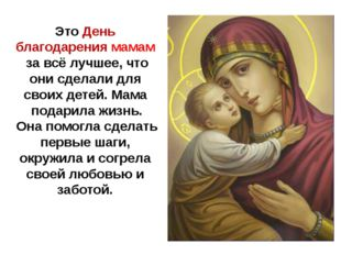 Это День благодарения мамам за всё лучшее, что они сделали для своих детей.