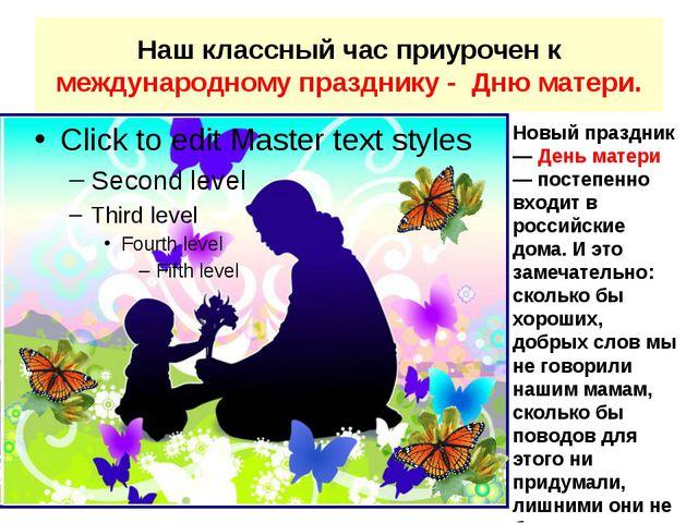 Наш классный час приурочен к международному празднику - Дню матери. Новый пра...