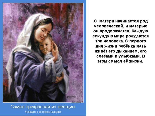 С матери начинается род человеческий, и матерью он продолжается. Каждую секу...