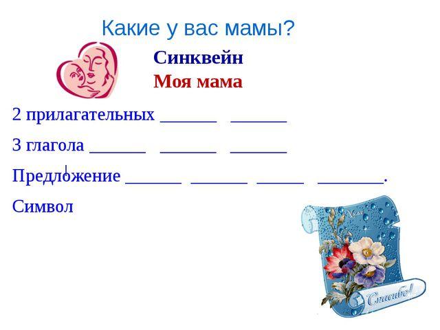 Синквейн Моя мама 2 прилагательных ______ ______ 3 глагола ______ ______ ___...