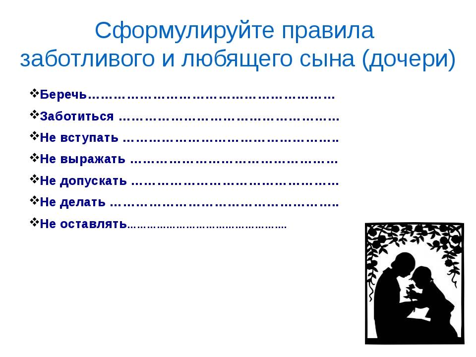 Беречь………………………………………………… Заботиться …………………………………………… Не вступать ………………………...