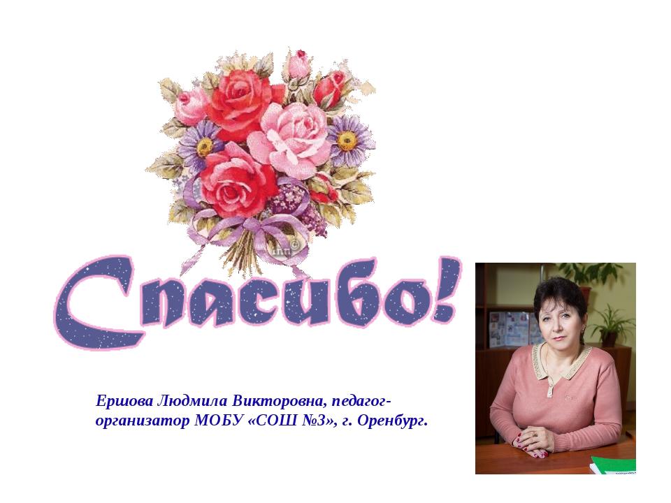 Ершова Людмила Викторовна, педагог-организатор МОБУ «СОШ №3», г. Оренбург.
