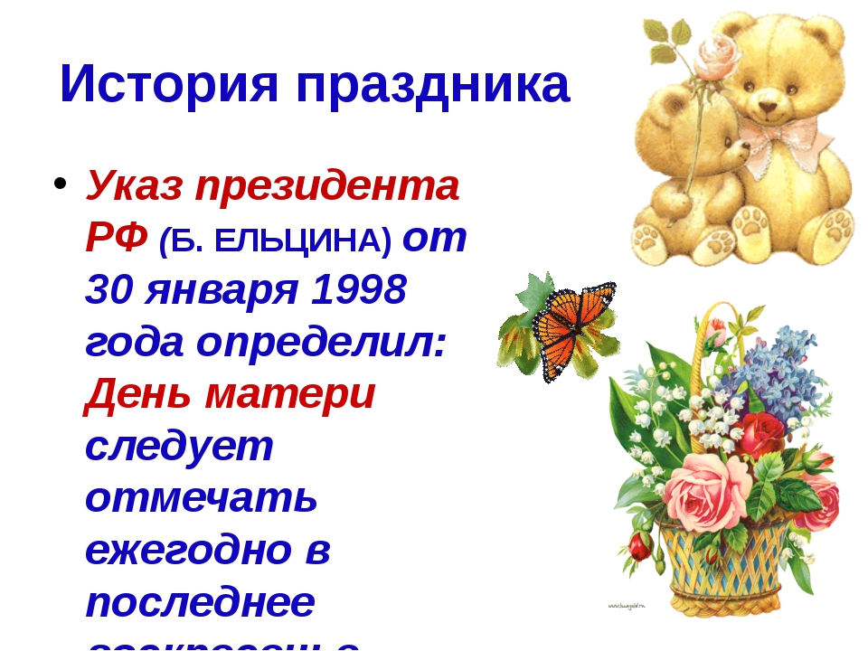 История праздника Указ президента РФ (Б. ЕЛЬЦИНА) от 30 января 1998 года опре...