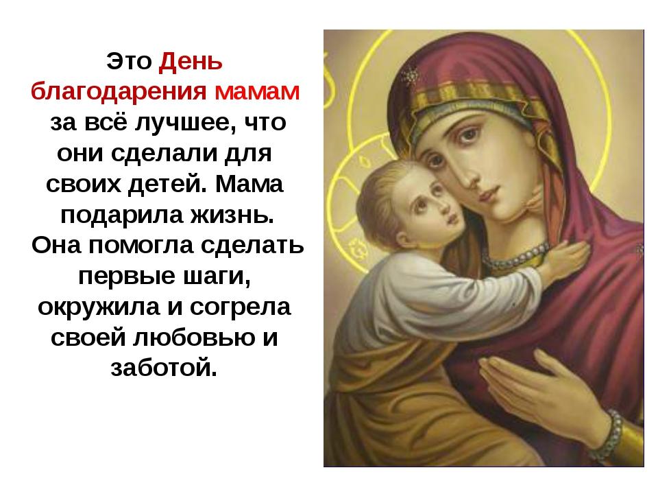 Это День благодарения мамам за всё лучшее, что они сделали для своих детей....