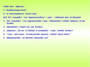 Сабақтың барысы: І. Ұйымдастыру кезеңі ІІ. Үй тапсырмасын пысықтау §19 ХІХ ға