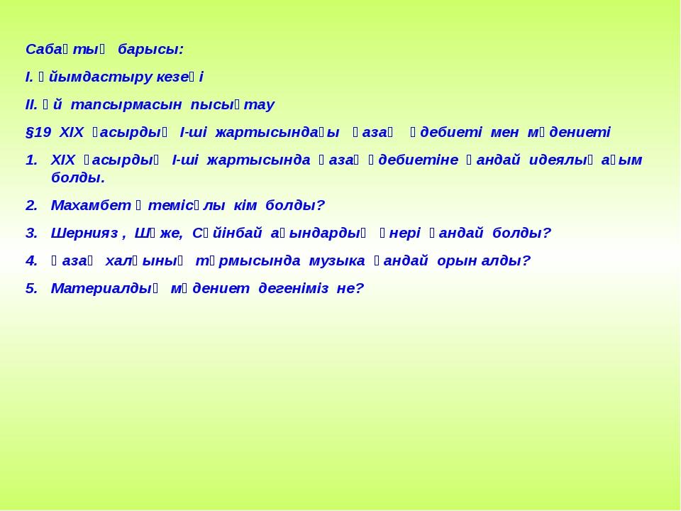 Сабақтың барысы: І. Ұйымдастыру кезеңі ІІ. Үй тапсырмасын пысықтау §19 ХІХ ға...