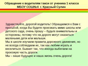 Обращение к водителям такси от ученика 1 класса МБОУ СОШ№4 г. Красный Сулин