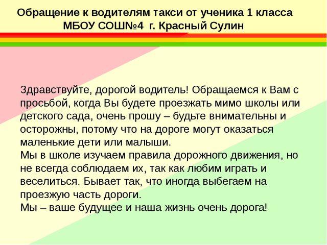 Обращение к водителям такси от ученика 1 класса МБОУ СОШ№4 г. Красный Сулин...