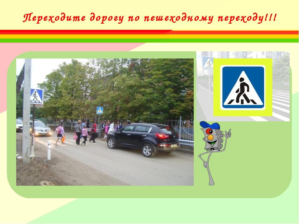 Переходите дорогу по пешеходному переходу!!!