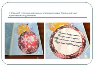 5. С правой стороны приклеиваем новогодние шары. На красный шар приклеиваем п