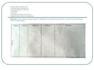 • Белый картон формата А4; • Зелёный картон формата А4; • Фигурный дырокол «Л