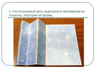 2. Распечатанный фон, вырезаем и наклеиваем на открытку, повторяя её форму.