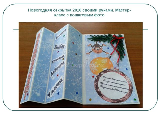 Новогодняя открытка 2016 своими руками. Мастер-класс с пошаговым фото