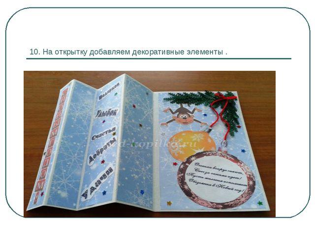 10. На открытку добавляем декоративные элементы .