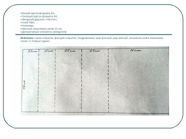 • Белый картон формата А4; • Зелёный картон формата А4; • Фигурный дырокол «Л...