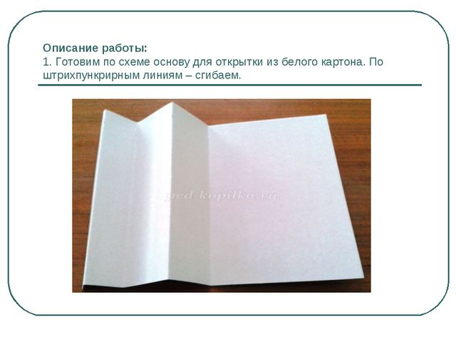 Описание работы: 1. Готовим по схеме основу для открытки из белого картона. П...