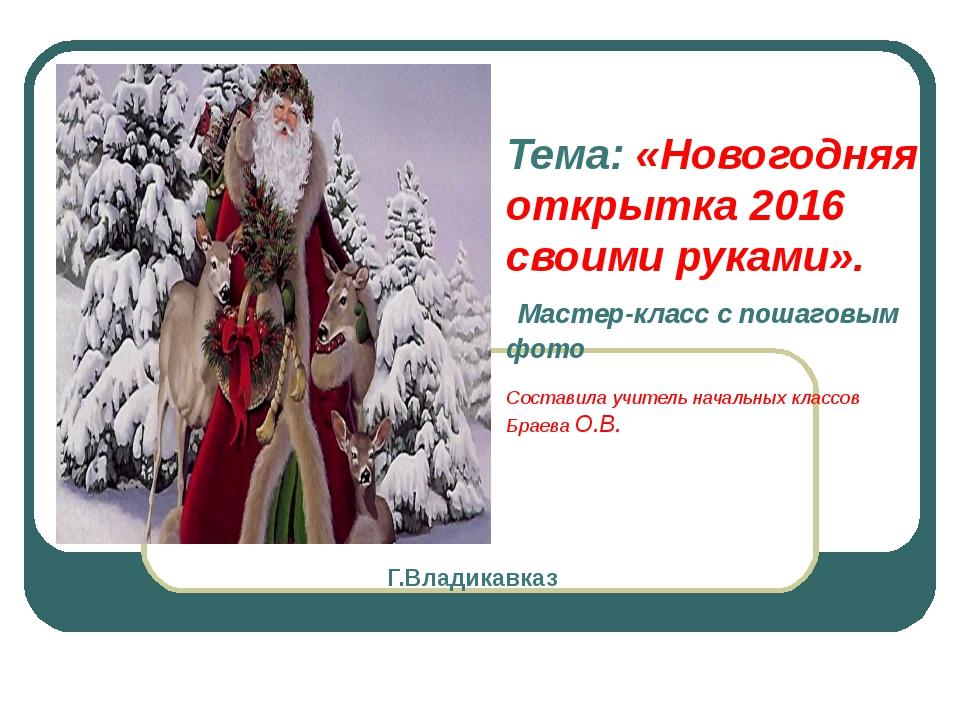 Тема: «Новогодняя открытка 2016 своими руками». Мастер-класс с пошаговым фот...