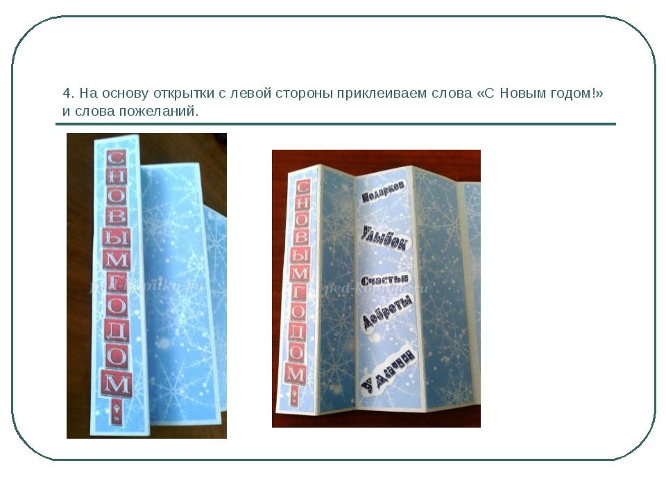 4. На основу открытки с левой стороны приклеиваем слова «С Новым годом!» и сл...
