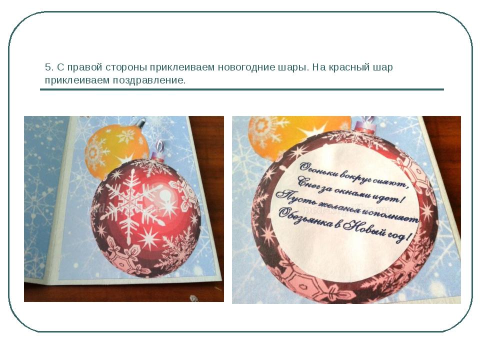 5. С правой стороны приклеиваем новогодние шары. На красный шар приклеиваем п...