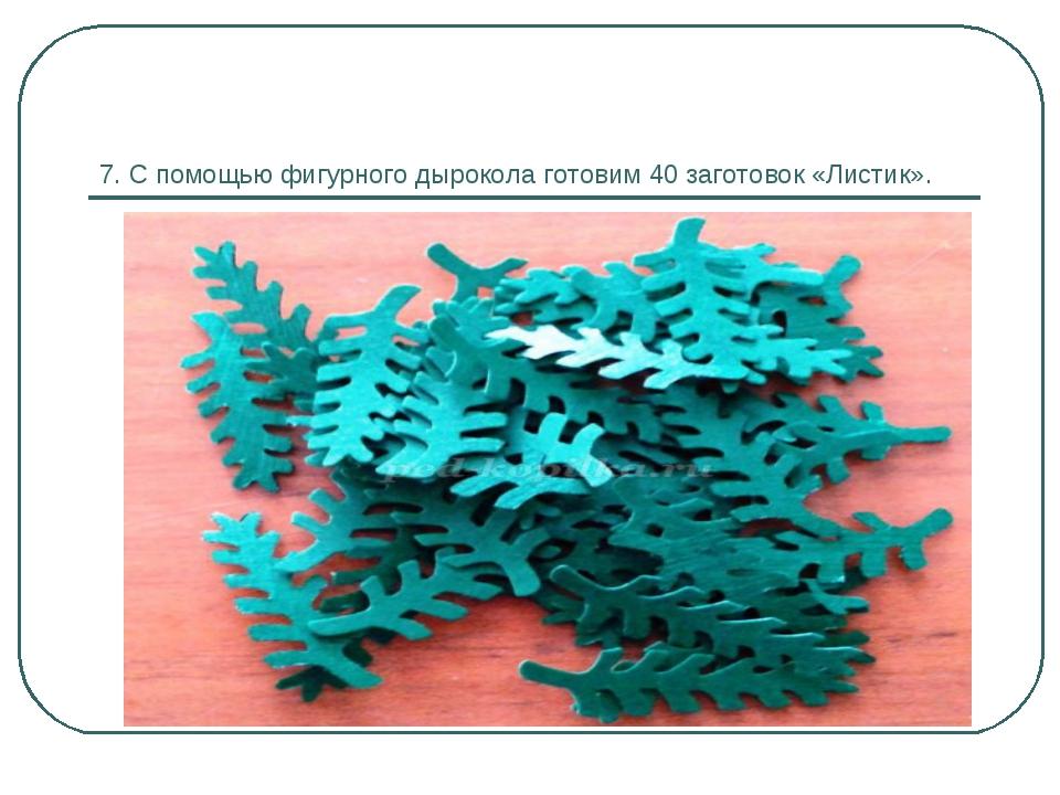 7. С помощью фигурного дырокола готовим 40 заготовок «Листик».