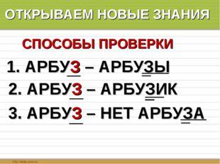 1. АРБУЗ – АРБУЗЫ 2. АРБУЗ – АРБУЗИК СПОСОБЫ ПРОВЕРКИ 3. АРБУЗ – НЕТ АРБУЗА О