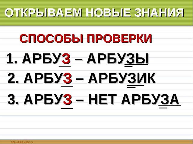 1. АРБУЗ – АРБУЗЫ 2. АРБУЗ – АРБУЗИК СПОСОБЫ ПРОВЕРКИ 3. АРБУЗ – НЕТ АРБУЗА О...