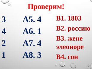 Проверим! А1. 3 А2. 4 А3. 2 А4. 1 А5. 4 А6. 1 А7. 4 А8. 3 В1. 1803 В2. россию